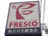 フレスコ大津店