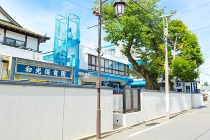 和光保育園の画像1