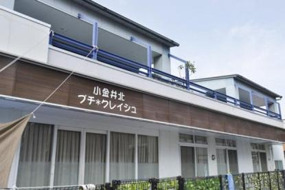 小金井北プチ・クレイシュの画像1