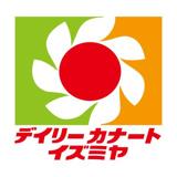 デイリーカナートイズミヤ 千本中立売店
