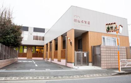 明桜保育園の画像1