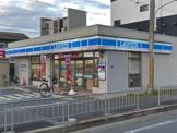 ローソン東大阪小阪一丁目店