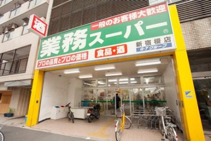 業務スーパー 新宿榎店の画像1