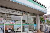 ファミリーマート 新宿弁天町店