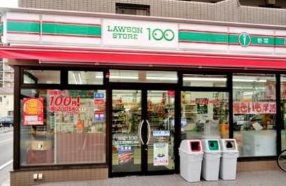 ローソンストア100 LS早稲田鶴巻町店の画像1