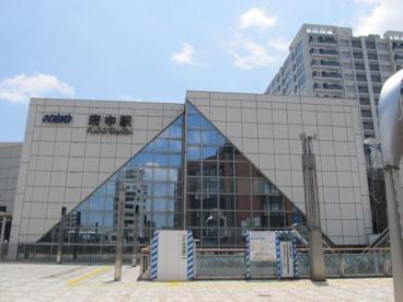 府中駅の画像1
