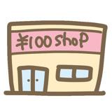 100円ショップセリア峡西店