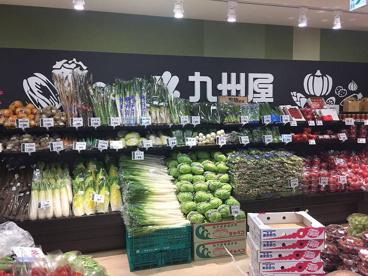 九州屋 西八王子店の画像1