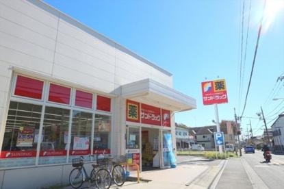 サンドラッグ 国分寺西町店の画像1