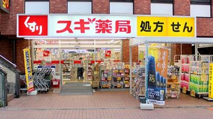 スギ薬局国分寺駅北口店の画像1