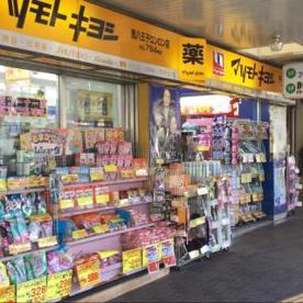 マツモトキヨシ セレオ西八王子店の画像1
