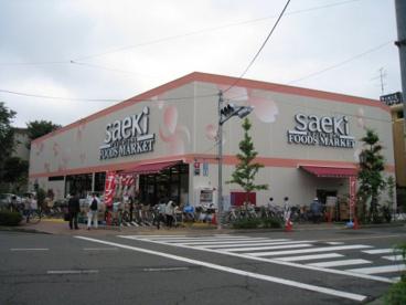 フーズマーケットさえき富士見台店の画像1