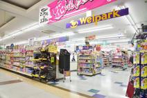 Welpark(ウェルパーク) 花小金井駅前店