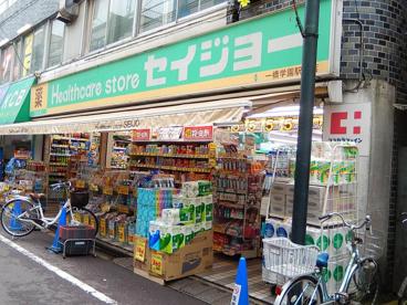 くすりセイジョー一橋学園駅前店の画像1