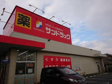 サンドラッグ 小平鈴木町店の画像1