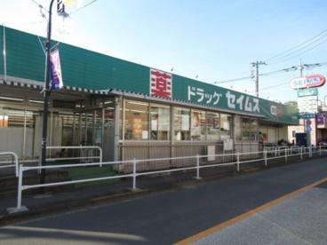 ドラッグセイムス小平東店の画像1