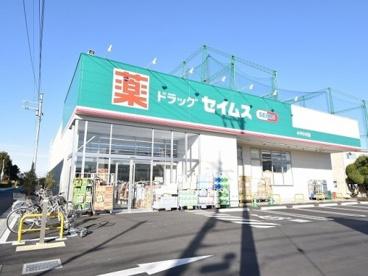 ドラッグセイムス小平小川店の画像1
