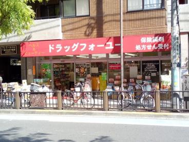 ドラッグフォーユー 小平店の画像1
