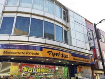 マツモトキヨシ 花小金井駅北口店