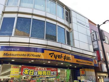 マツモトキヨシ 花小金井駅北口店の画像1