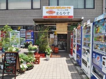 株式会社まるやす商店の画像1