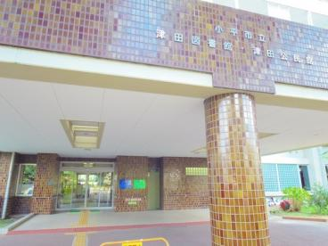 小平市立津田図書館の画像1