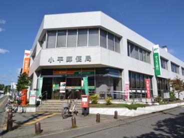 小平郵便局の画像1