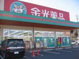 金光薬品倉敷林店