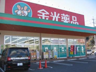 金光薬品倉敷林店の画像1