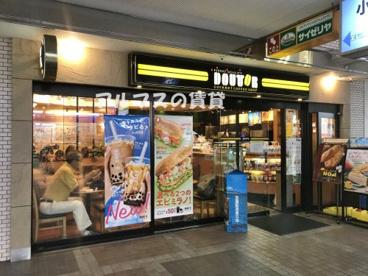 ドトールコーヒーショップ 上永谷店の画像1