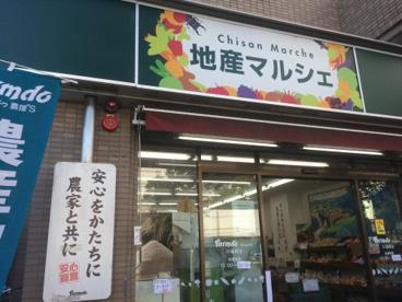 地産マルシェ小滝橋店の画像1