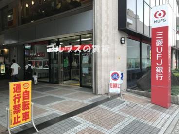 三菱UFJ銀行 上永谷支店の画像1