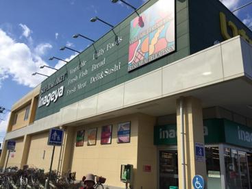 いなげや 小金井本町店の画像1