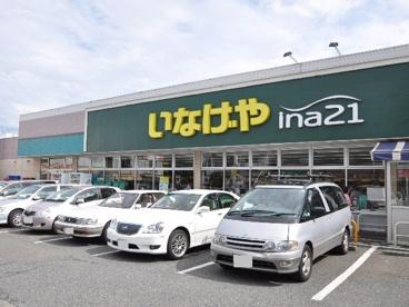 いなげやina21 小金井貫井南店の画像1