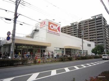 OK(オーケー) 小金井店の画像1