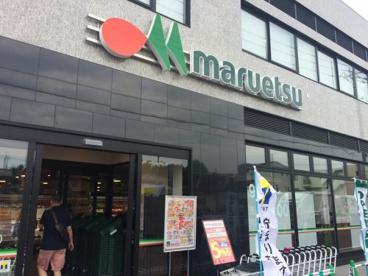 マルエツ 東小金井駅北口店の画像1