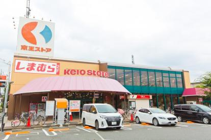 京王ストア栄町店の画像1