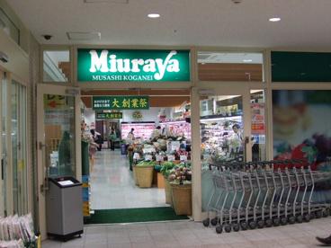 三浦屋 武蔵小金井店の画像1