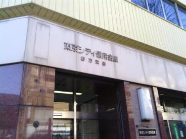 東京シティ信用金庫中野支店の画像1