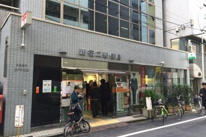 新宿二郵便局の画像1