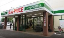 A-プライス 府中店