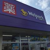 Welpark(ウェルパーク) 府中住吉店