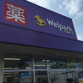 Welpark(ウェルパーク) 府中住吉店の画像1