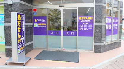 Welpark(ウェルパーク)調剤薬局西府駅前店の画像1
