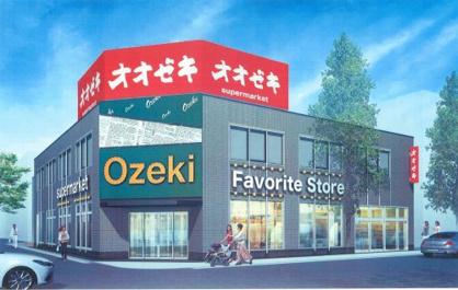 オオゼキ 府中店の画像1