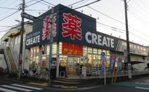 クリエイト薬局府中武蔵台店