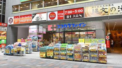 ココカラファイン薬局 府中けやき通り店の画像1