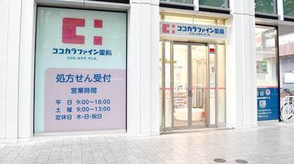 ココカラファイン薬局 府中駅前店の画像1