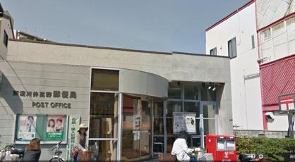 井高野郵便局の画像1