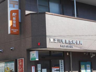 菅原3郵便局の画像1